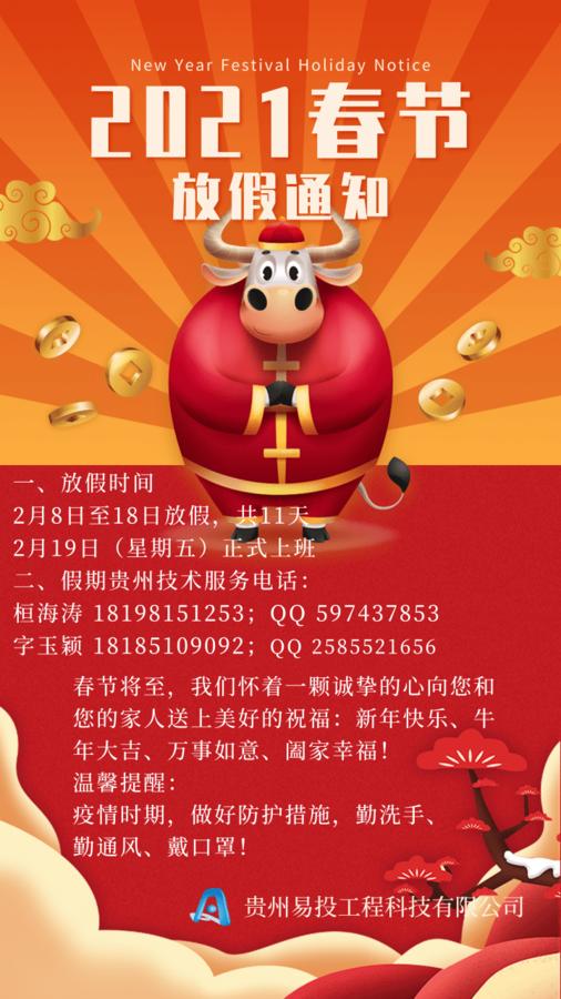 贵州易投公司春节放假通知.png
